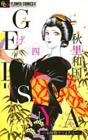 GEI-SYA ―お座敷で逢えたら― (4)