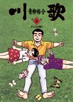 川歌(かわうた)(3)