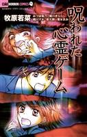 呪われた心霊ゲーム(1)