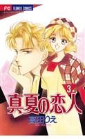 真夏の恋人(3)
