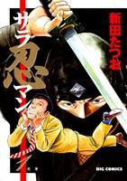 サラ忍マン(1)