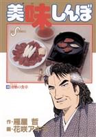 美味しんぼ(48)