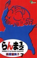 らんま1/2〔新装版〕(7)