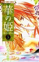 華の姫 茶々ものがたり(5)