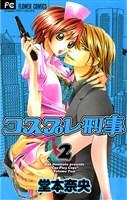 コスプレ刑事(2)