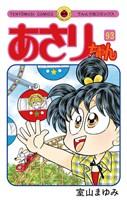 あさりちゃん(93)