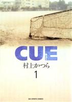 CUE(キュー)(1)