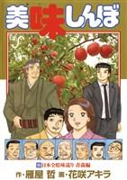 美味しんぼ(100)