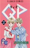 QP(キューピー)(2)
