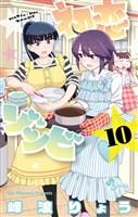 初恋ゾンビ(10)