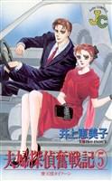 夫婦探偵奮戦記(5)