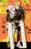 ヒミツのアイちゃん(11)