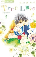 True Love 【コミック】(2)