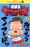 学級王ヤマザキ(9)