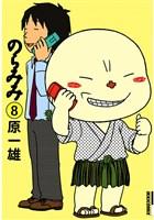 のらみみ(8)