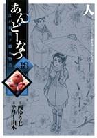 あんどーなつ 江戸和菓子職人物語(18)