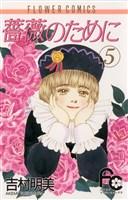 薔薇のために(5)