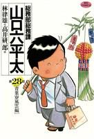 総務部総務課 山口六平太(28)