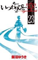 いつわりびと◆空◆(23)