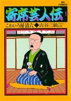 寄席芸人伝(9)