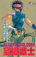 望郷戦士(6)