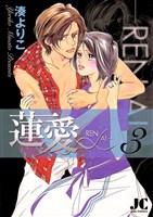 蓮愛―REN・AI―(3)