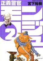 正義警官モンジュ(2)