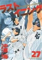 ラストイニング 私立彩珠学院高校野球部の逆襲(27)