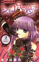 ショコラの魔法(5)~evil essence~
