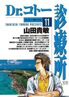 Dr.コトー診療所(11)