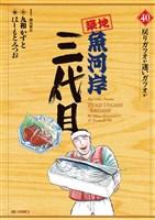 築地魚河岸三代目(40)
