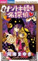 ナゾトキ姫は名探偵(4)
