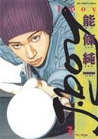 J.boy(3)