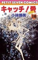 キャッチ!愛(10)