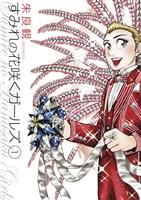 すみれの花咲くガールズ(1)