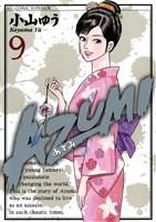 AZUMI-あずみ-(9)