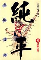 土佐の一本釣り PART2 純平(8)