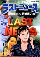 ラストニュース(9)