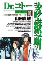 Dr.コトー診療所(10)