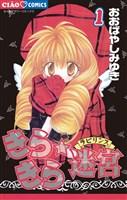 きらきら☆迷宮(ラビリンス)(1)