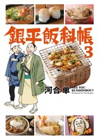 銀平飯科帳(3)