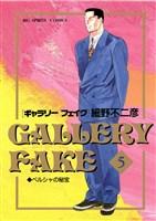 ギャラリーフェイク(5)【期間限定 無料お試し版】
