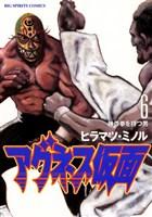 アグネス仮面(6)