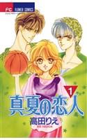 真夏の恋人(1)