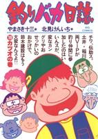 釣りバカ日誌(19)