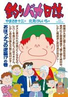 釣りバカ日誌(86)