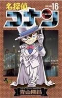 名探偵コナン(16)