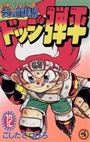 ☆炎の闘球児☆ドッジ弾平(12)