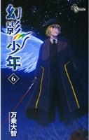 幻影少年(6)