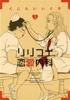 リリコイ恋愛内科(2)